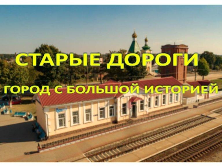 Любимый город с большой историей